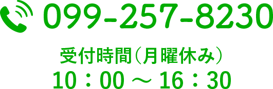 099-257-8230